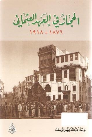 كتاب تاريخ الوطن العربي في العهد العثماني