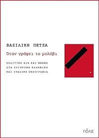 Όταν γράφει το μολύβι: Πολιτική βία και μνήμη στη σύγχρονη ελληνική και ιταλική πεζογραφία