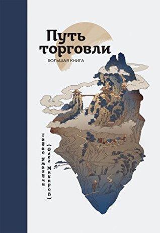 Путь торговли: Большая книга