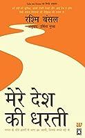 Take Me Home (Hindi)