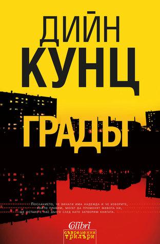 Градът