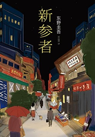 新参者 (加贺探案集, #8)