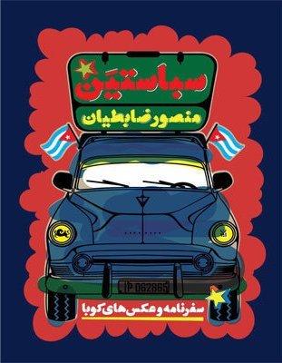 سباستین by منصور ضابطیان