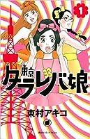 東京タラレバ娘 1 [Tokyo Tarareba Musume 1]