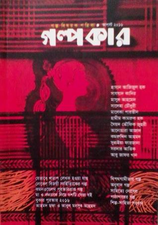 গল্পকার (আগস্ট ২০১৬) Mohammed Mohiuddin