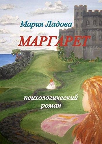 Маргарет: психологический роман Ладова Мария