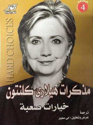 مذكرات هيلاري كلينتون خيارات صعبة
