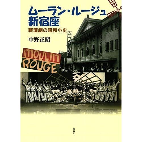 ムーラン・ルージュ新宿座 : 軽演劇の昭和小史 by 中野正昭