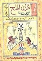مدن الملح: #1 التيه