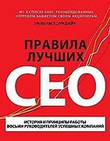 Правила лучших CEO.: История и принципы работы восьми руководителей успешных компаний