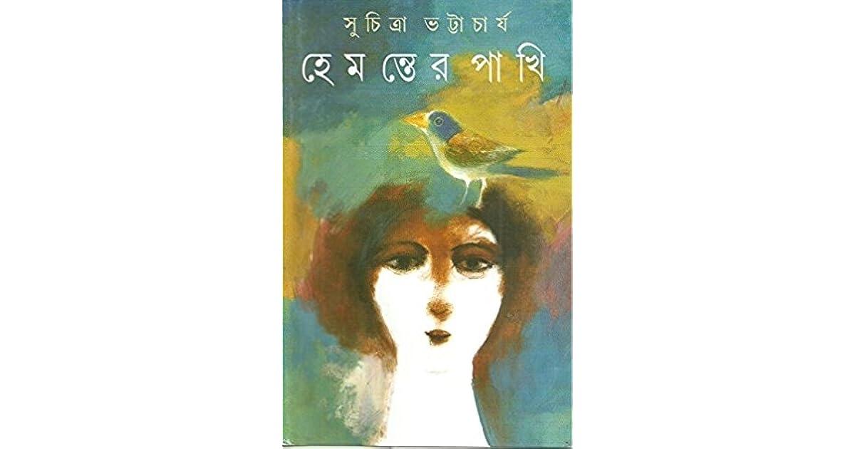 Suchitra Bhattacharya Ebook