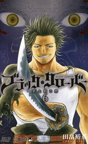 ブラッククローバー 6 [Burakku Kurōbā 6]