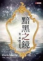 魔幻旅程 (黯黑之鏡, #1)