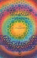 أسماء الله وصفاته: في معتقد أهل السنة والجماعة