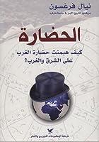 الحضارة: كيف هيمنت حضارة الغرب على الشرق والغرب؟