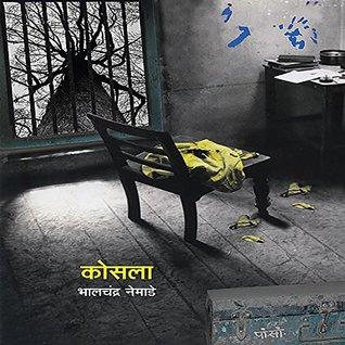 कोसला by Bhalchandra Nemade