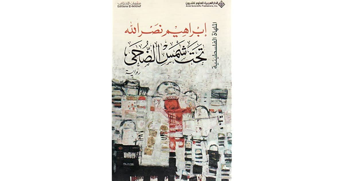 0e8947cf7bfb8 تحت شمس الضحى by Ibrahim Nasrallah