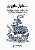أسطول داروين: كيف ربح أربعة رحالة إلى أسترالاسيا معركة التطور وغيروا وجه العالم