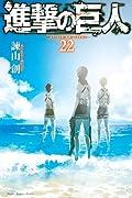 進撃の巨人 22 [Shingeki no Kyojin 22]