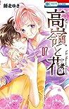 高嶺と花 7 (Takane to Hana #7)