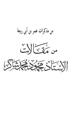 من مذكرات عمر بن أبي ربيعة محمود محمد شاكر
