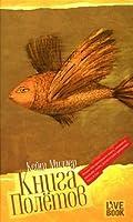 Книга полётов
