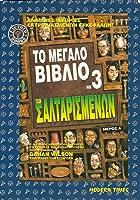 Το μεγάλο βιβλίο των σαλταρισμένων (σε 3 τόμους)