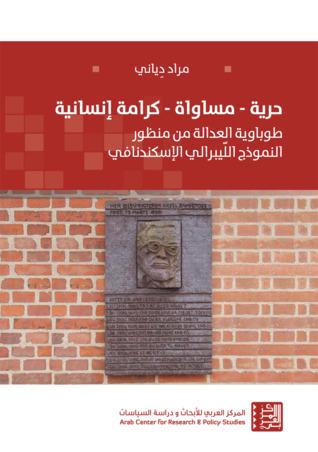 حرية - مساواة – كرامة إنسانية: طوباوية العدالة من منظور النموذج الليبرالي الإسكندنافي