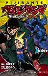 ヴィジランテ -僕のヒーローアカデミア ILLEGALS- 1 [Vigilante: Boku no Hero Academia Illegals 1] (My Hero Academia: Vigilantes, #1) audiobook download free