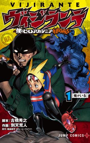 ヴィジランテ -僕のヒーローアカデミア ILLEGALS- 1 [Vigilante (My Hero Academia: Vigilantes, #1)
