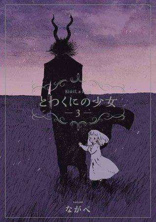 とつくにの少女 3 初回限定版 [Totsukuni no shōjo 3 Limited Edition]