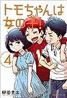 トモちゃんは女の子! 4 [Tomo-chan wa Onna no ko! 4] (Tomo-chan is a girl!, #4) audiobook download free