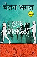 Half Girlfriend (Marathi)