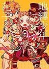 地縛少年 花子くん 5 [Jibaku Shounen Hanako-kun 5] (Toilet-Bound Hanako-kun, #5)
