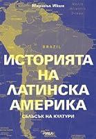 История на Латинска Америка. Сблъсък на култури