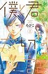 僕と君の大切な話 2 [Boku to Kimi no Taisetsu na Hanashi 2] (Our Precious Conversations, #2)