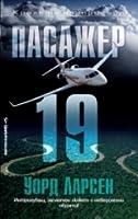 Пасажер 19 (Jammer Davis, #3)