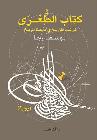 016224f16 كتاب الطغرى: غرائب التاريخ في مدينة المريخ by Youssef Rakha