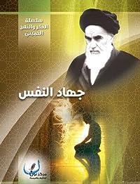 جهاد النفس في فكر الإمام الخميني