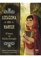 Δικαίωμα στη μάθηση: η ιστορία της Μαλάλα Γιουσαφζάι
