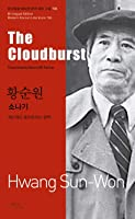 소나기 = The Cloudburst