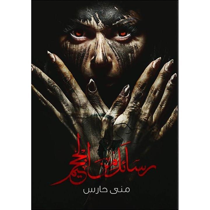312ebeefb رسائل من الجحيم by منى حارس