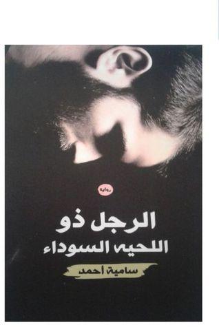 عندما يُستباح الوطن.. يُستباح كل شيء! روايات سامية أحمد | The Hunters 34815488._SX318_