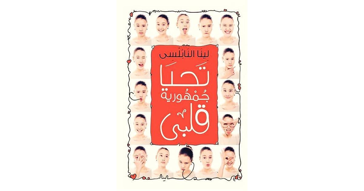 تحيا جمهورية قلبى By لينا النابلسي