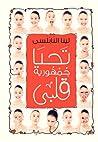 Download ebook تحيا جمهورية قلبى by لينا النابلسي