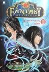 The Last Fantasy : The Origin ปฐมบทแห่งการเริ่มต้น ภาค 3 มายา (The Last Fantasy, #3)