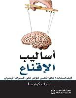 أساليب الاقناع : كيف تستخدم علم النفس لتؤثر على السلوك البشري