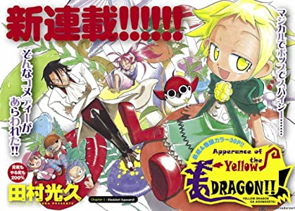 Appearance of the Yellow Dragon Vol 1