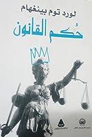 حكم القانون