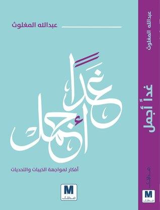 تحميل كتاب غدا اجمل عبدالله المغلوث pdf